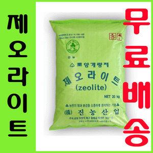 생활백화점 퇴비 비료 영양제 제오라이트(20kg)