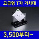 고급형  T자 꽂이 거치대 메뉴판 pop 아크릴 케이스