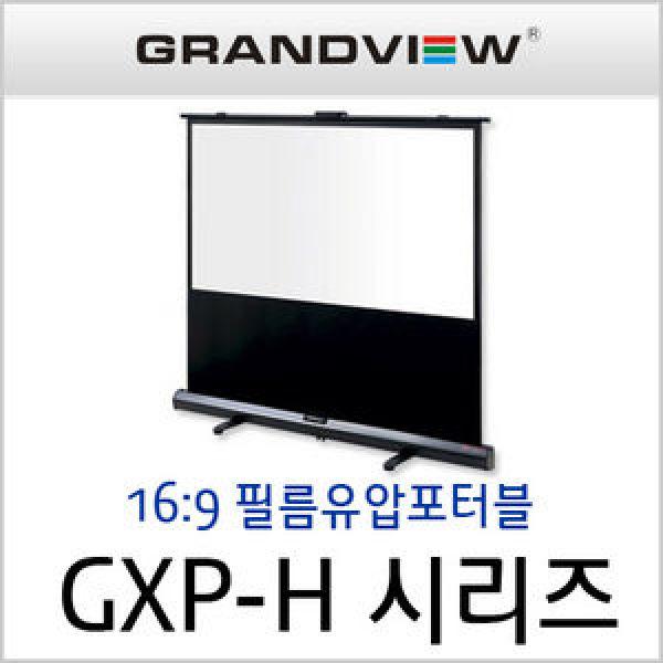 [GRANDVIEW 정품] 그랜드뷰 GXP-080H 16:9 80인치 포터블 스크린 [allAV] 홈시어터 스크린전문