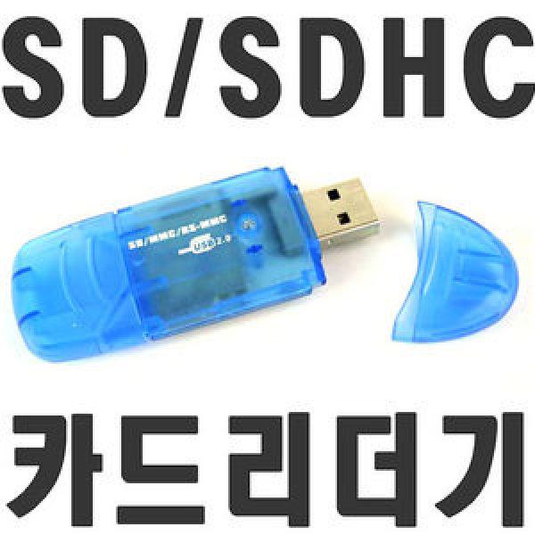 USB2.0 SD 카드리더기 / SD/SDHC 지원/네비게이션/블랙박스/디카/캠코더/PMP/MP3/스마트폰 용