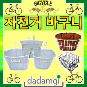 자전거바구니 특가모음 걸이식 접이식 바구니 자전거