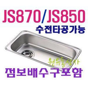 언더씽크볼/빌트인 주방씽크대/JS870/JS850/점보대배수구/개수대/싱크수전가능/싱크볼/리폼/리모델링/상판