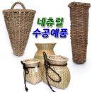 [수공예]수공예제품(1)/민속공예/핸드메이드/바구니/둥지/화분/인테리어소품/끈바구니/새둥지/컨츄리소품
