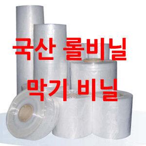 롤비닐 비닐롤 통비닐 폴리에틸렌 pe필름 막기 마끼