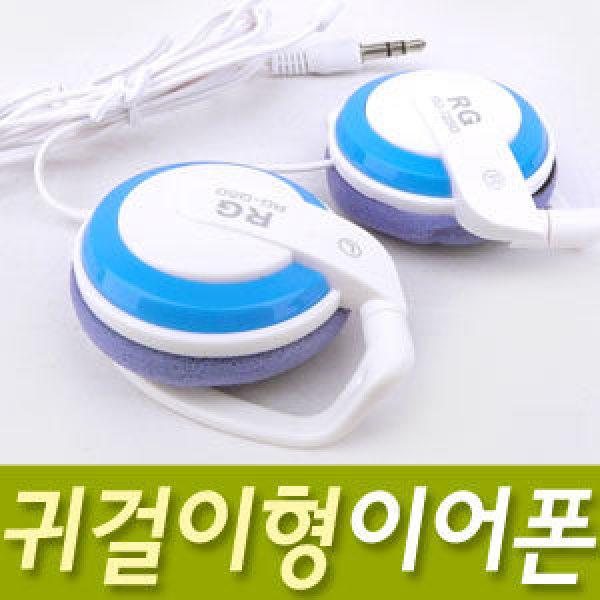 귀가 편안한 귀걸이형 이어폰/사운드굿/MP3 PMP 영어회화 토익어학기 헤드폰 무통증헤드셋