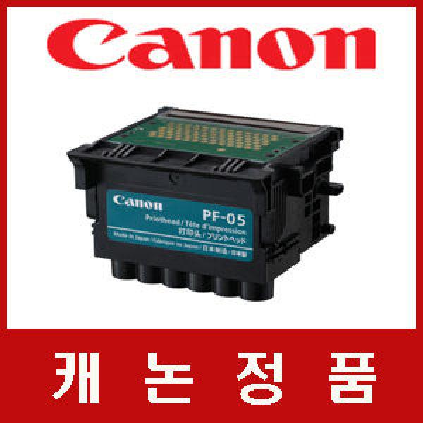 [캐논]플로터헤드 PF-05 IPF6300 6300s IPF8300 8300s 전용헤드