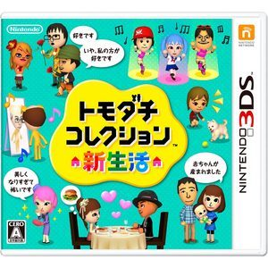 [3DS]트모다치코레크션 신생활 / 일본판 / 새제품
