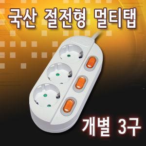 SMIT 오성정밀 국산 개별형 3구 5호(4.5m) 멀티탭