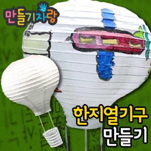 한지전등갓만들기/전등갓/한지열기구/LED꼬마전등갓