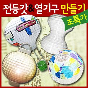 한지전등갓/전등갓만들기/한지열기구/만들기재료/전등