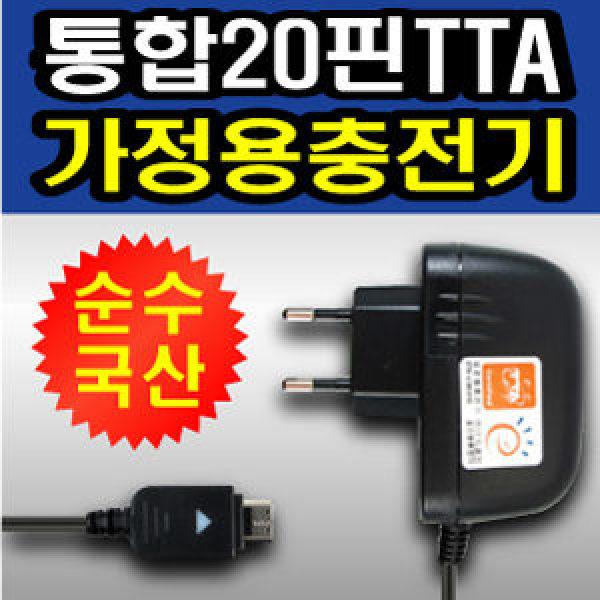 [무료배송] 삼성 SHW-A300K 미니멀폴더폰 전용 [국산 통합20핀 휴대폰충전기] TTA인증 가정용아답터