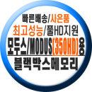 [모두스 MODUS 350HD 블랙박스용 메모리카드 4G~8G]SD카드/고성능/SDHC/C10/자동차/차량용/내외장칩