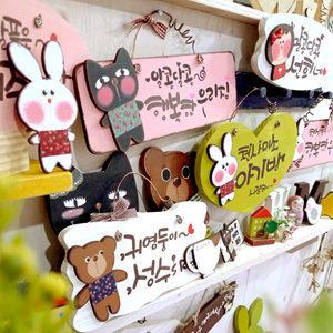 핸드메이드 문패/유치원 문패/원목문패/켈리문패