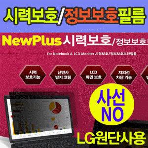 삼성 LG LED LCD 정보보안필름 17/19/21.5/22w/23w/24w 햇빛차단/시력보호/모니터보안필름/모니터보안기