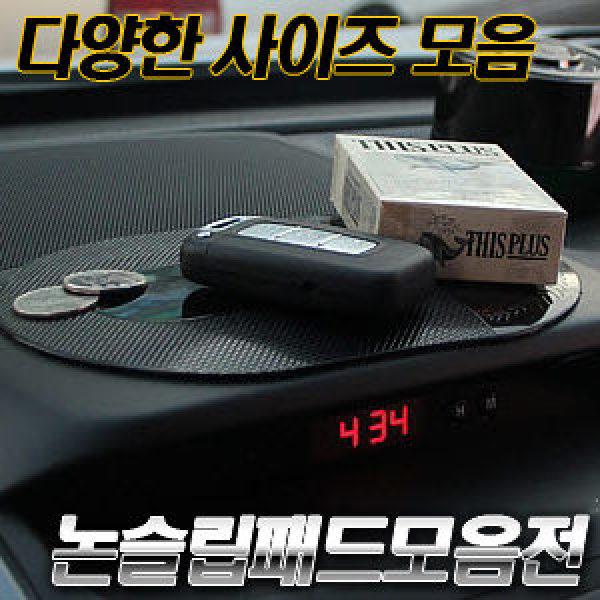 논슬림패드/대시보드/휴대폰거치대/젤패드
