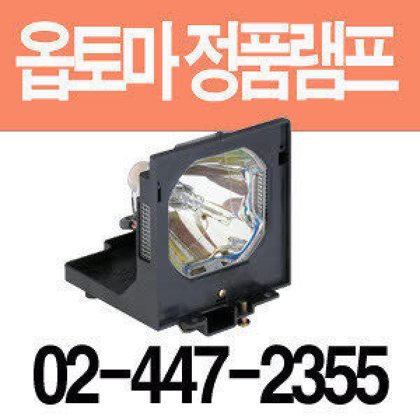 [프로젝터인] 옵토마 EX762 순정품램프  옵토마정품램프전제품 빔프로젝터램프 스크린 전동스크린