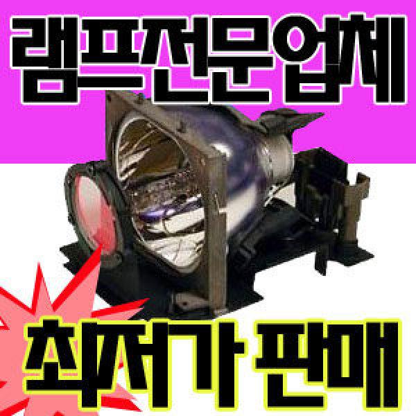 [프로젝터인] 옵토마정품램프 EX615램프 옵토마순정품 옵토마램프 빔프로젝터 스크린 프로젝트 전동스크린