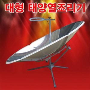 대형 태양열조리기 150cm/조립형/태양광/에너지/수업/향앤미