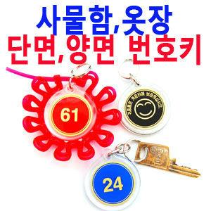 사물함 번호키/양면/신발장/옷장키/헬스클럽/피트니스