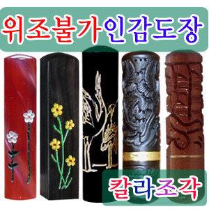 위조방지 인감도장/칼라조각 인감도장/