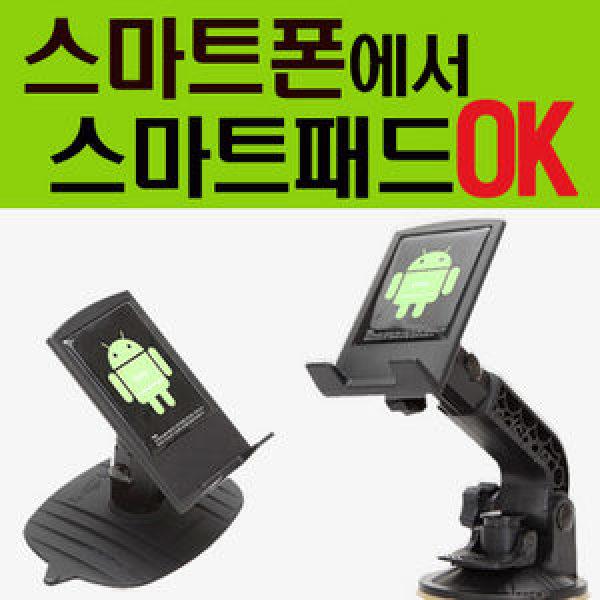 스트폰거치대6종/태블릿/핸드폰거치대/차량용거치대