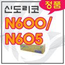 [정품] N600T17K 신도리코 N600 N605 N-600 N-605 TN217 TN-217