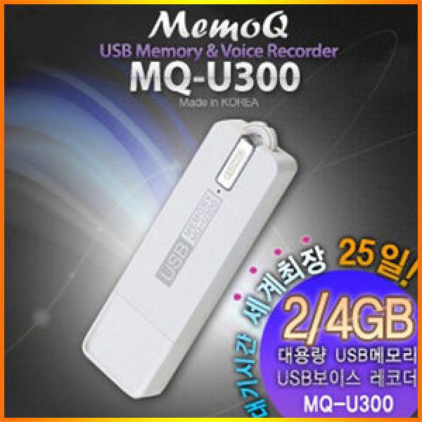 국산USB녹음기/이소닉/MQ-U300(4GB)/15시간연속녹음/VOR사용시 최장25일녹음가능/보이스레코더/음성감지/