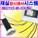 ��ǰ��������ý��� DM2215CE_MS-3CH ���丮�� ��Ƽ�����ǰ��ü��� ��ǰ����� ��ǰ������� ��������ġ