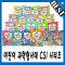 가나출판사  어린이 과학형사대 CSI 시리즈 1~22권  22종  낱권 선택 - 아동도서
