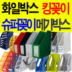 모음전/시스맥스 킹꽂이 1박스(20개) / 화일박스