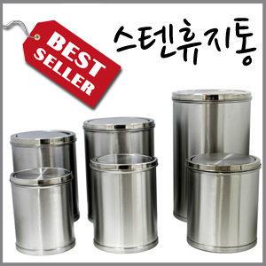 공장직영 국산 스텐휴지통 소형 모음전