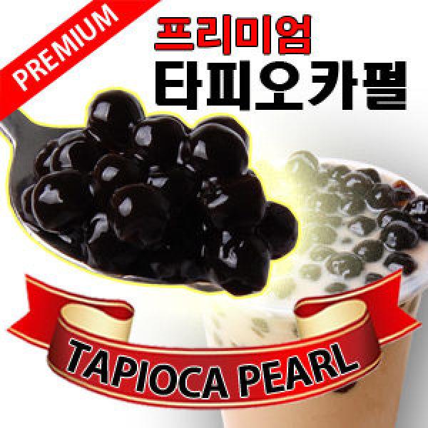 타피오카펄 1kg/버블티 재료/버블티/공차/밀크티
