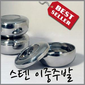 스텐레스 이중주발 /합식기/이중국그릇/주발/이중식기