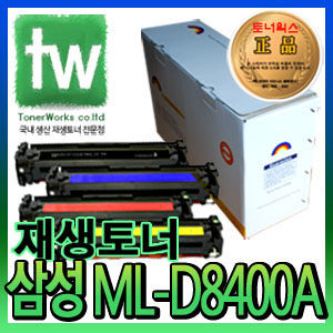 [삼성전자]ML-D8400A 재생토너 정품품질 삼성 레이저젯 SCX-6555N 6555NF 6555NG/SCX-6555/6555A/D6555A(ML