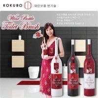일본[코쿠보(주)]/와인보틀 변기솔/와인병/코믹하고 세련된 디자인/인테리어용으로 Good