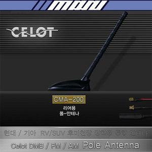 [마루모터]CELOT 셀로트/리어 장착용/현대 폴 안테나/CMA-200/자동차안테나/DMA/FM/AM/휠/타이어/쇼바