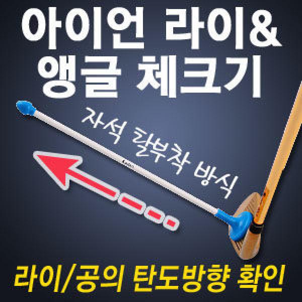 지아이엘/아이언 라이 앵글 체크기/스윙연습기