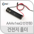 JS631  Coms 건전지 홀더  AAAx1ea(2선전원)