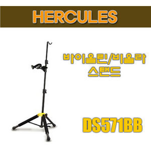 Hercules 허큘레스 DS-571BB DS571BB 현악기스탠드