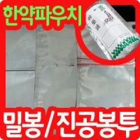 업소용 진공봉투/한약파우치/밀봉봉투/홍삼파우치