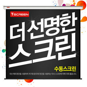 TSCREEN 수동 벽걸이 스크린 60/80/100인치 국산제품