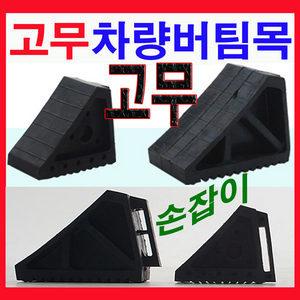 신도산업정품 차량버팀목/차량용쐐기/차량고임목