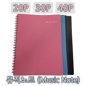 플러스화일 / 뮤직노트 20/30/40p 음악화일/연주용