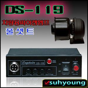 앰프풀셋트 DS-119+전일50W유니트+미니혼포함풀셋트
