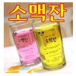 황금비율의 소맥잔 /맥주잔/돌답례품/소주잔/개업선물