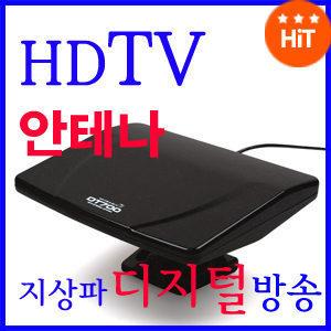 DT-700 HD-TV 안테나/지상파 디지털 HD방송 수신용