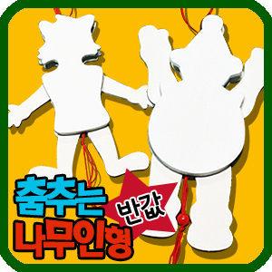 춤추는나무인형/삐에로/고양이/나무인형/무브/만들기