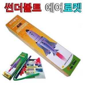발로밟는에어로켓(썬더볼트)/EDU-10726