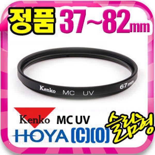 무료배송 겐코 호야 정품 MC UV 렌즈필터 캐논 니콘