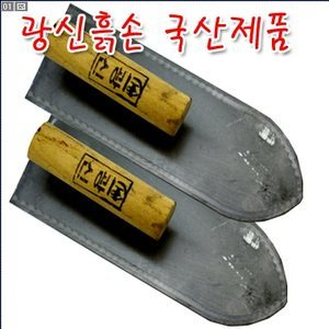 흙손/시멘트/미장/타일/벽돌/벽지/삽/냉가/흙/양고대